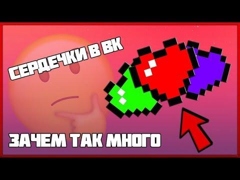 СКРЫТЫЙ СМЫСЛ СЕРДЕЧЕК В ВК!