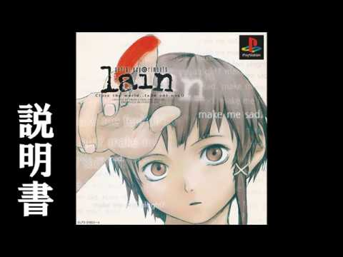 Psソフト Serial Experiments Lain 説明書 Youtube