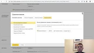 Видеоурок №4 по Яндекс Директ