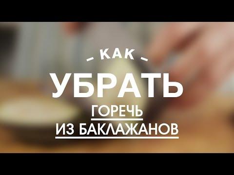 Как Убрать Горечь из Баклажанов || FOOD TV Учимся Готовить