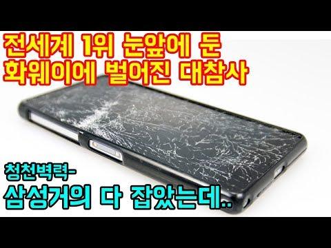 """전세계 스마트폰 1위를 눈앞에 둔 화웨이에 벌어진 대참사 """"삼성거의 다 잡았는데.."""""""