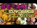 【女子必見!】ビリヤニ シェフ:サンディ&ガリクソン(解説・分量無ver.) BIRYAN…