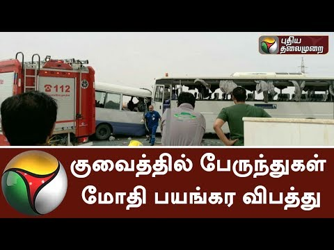 15 killed including 7 Indians after two buses collide in Kuwait   #Accident #Kuwait