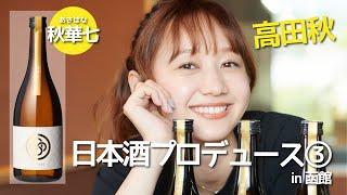 【ついに完成】日本酒をプロデュースした③   高田秋のほろよい気分