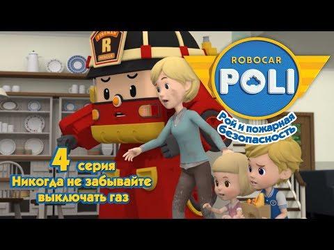 Робокар Поли -