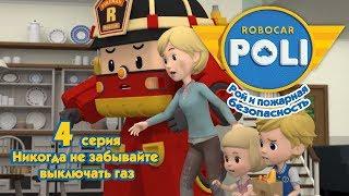 Робокар Поли - Рой и пожарная безопасность - Никогда не забывайте выключать газ (серия 4) Премьера!