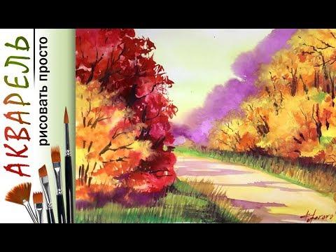 «Осенний пейзаж» как нарисовать 🎨АКВАРЕЛЬ   Сезон 2-1  Мастер-класс для начинающих