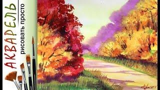 """""""Осенний пейзаж"""", как нарисовать 🎨АКВАРЕЛЬ! Мастер-класс для начинающих"""