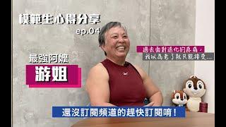 【運動模範生心得分享系列ep.04|天天運動工作室|我的人生,60歲才剛開始——游姊】