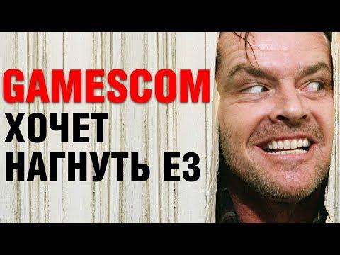 Gamescom нагибает E3!