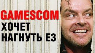Gamescom нагибает E3! Гадаем чего ждать: Serious Sam 4, Чужие, Saints Row 5, Red Faction?