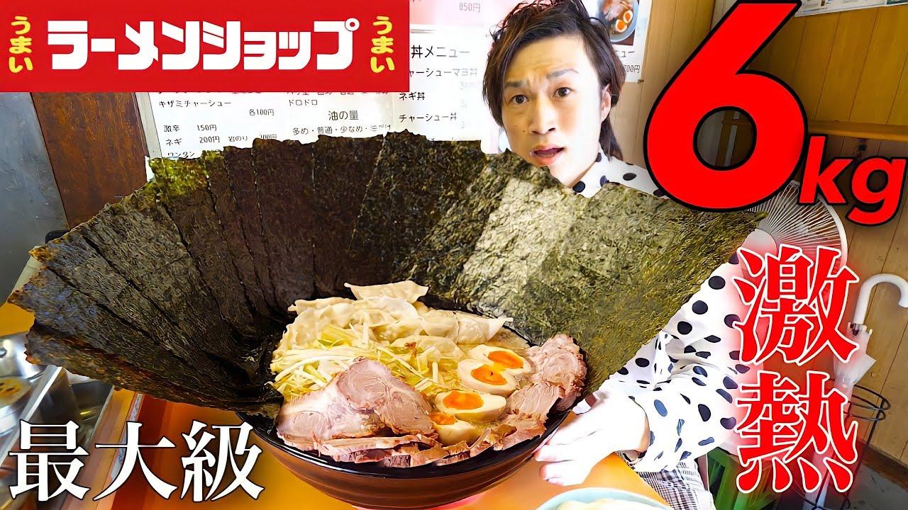 【大食い】ラーメンショップ最大級‼️激熱ラーメン6kgを制限時間40分で挑んだ結果【大胃王】
