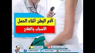 آلام البطن أثناء الحمل الأسباب والعلاج | اسباب الم البطن اثناء الحمل