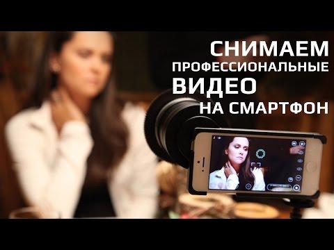 Приложение для профессиональной мобильной съемки | MOBILE - Ржачные видео приколы