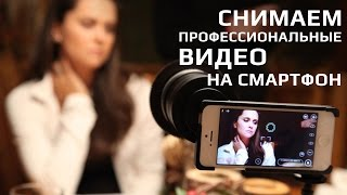 Приложение для профессиональной мобильной съемки | MOBILE