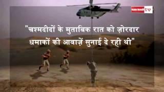 सबूत देख पकिस्तान, भारतीय सेना की पी.ओ.के. में सर्जिकल स्ट्राइक सच्च है !