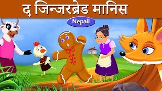 जिन्जरब्रेड मानिस कथा | The Gingerbread Man in Nepali | Fairy Tales in Nepali |  Nepali Fairy Tales