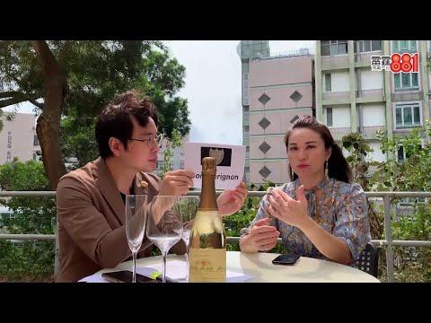 香檳大牌子正確讀音【郭志仁、梁淑意︱881DJ直播】