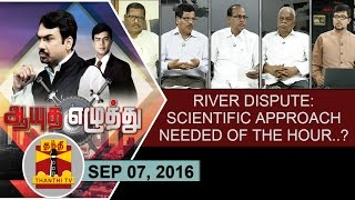 Aayutha Ezhuthu 07-09-2016 River dispute: Scientific approach need of the hour? – Thanthi TV Show