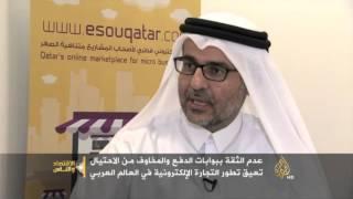 الاقتصاد والناس - واقع وتحديات التجارة الإلكترونية بالعالم العربي