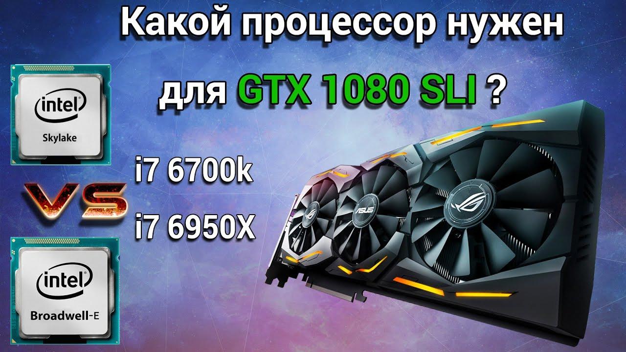 Какой процессор раскроет SLI GTX 1080? i7 6700K vs i7 6950X. Тесты в играх и много аналитики.
