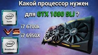 Какой процессор раскроет SLI GTX 1080? i7 6700K vs i7 6950X