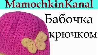 Вязание крючком Бабочка Видео How to crochet butterfly