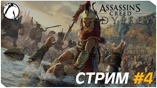 КАССАНДРА-ПУТЕШЕСТВЕННИЦА ● Assassin`s Creed Odyssey [PS4]