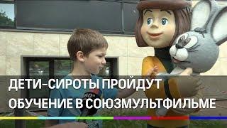 Дети-сироты пройдут обучение в школе при Союзмультфильме