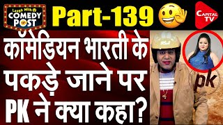 PK Reaction After <b>Comedian Bharti Singh</b> Being Questioned ...