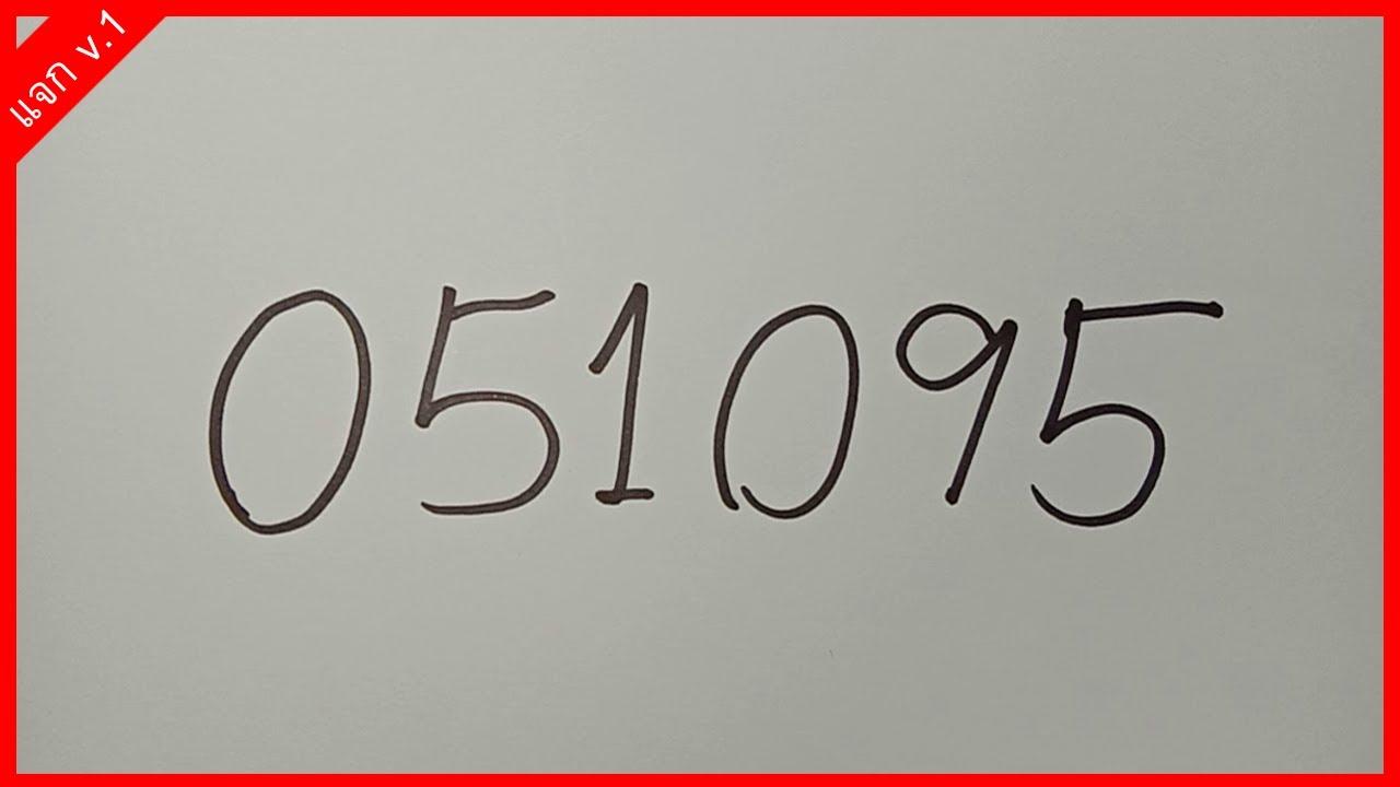 งวดที่แล้วคำนวณ 051095 งวดนี้ดูเลย 1 มิถุนายน 63 เลขเด็ดสูตร6ตัวตรงลอตเตอรี่รางวัลที่1 หวยงวด 1/6/63