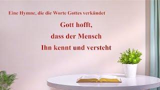 Lobpreis Deutsch 2020 | Gott hofft, dass der Mensch Ihn kennt und versteht | Christliches Lied
