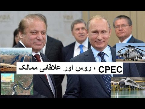 CPEC, Russia and Regional Countries - روس اور علاقائی ...