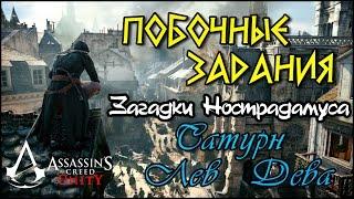 Скачать Прохождение Assassin S Creed Unity Единство Загадки Нострадамуса САТУРН ЛЕВ ДЕВА