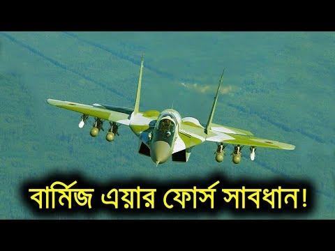 এবার শত কিলো দূর থেকেই ইন্ডিয়ান-বার্মিজ ফাইটার ঘায়েল করবে Bangladesh Air Force Mig-29