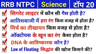 RRB NTPC Science Top 20 Questions   RRC Group D Science, Railway Science 2019   SSC Science  