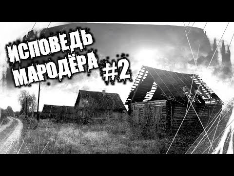 Страшные Истории На Ночь - Исповедь Мародёра. Часть 2.