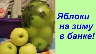 Яблоки на зиму в банке! | Apple Recipe In Season.