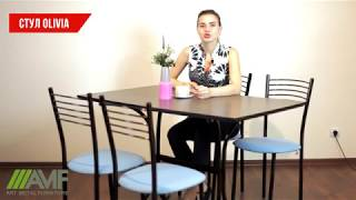 Стул Оливия. Обзор на недорогие стулья от Mebelmart.com.ua