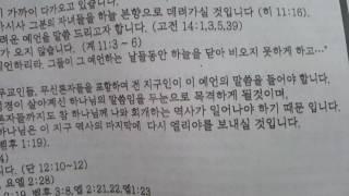 한국일보에 게재된 예언 내용 소개 : 비 안옴