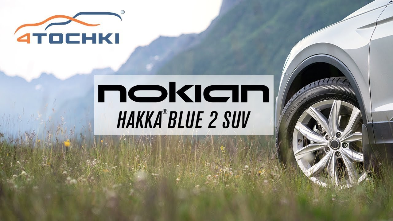 Nokian Hakka Blue 2 SUV Tough Wet Performer на 4 точки. Шины и диски 4точки - Wheels & Tyres