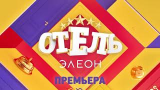 ОТЕЛЬ ЭЛЕОН большая премьера - смотри 28 ноября 20:00