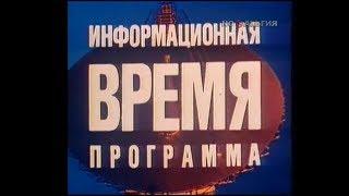 Программа ВРЕМЯ выпуск от: 01.05.76