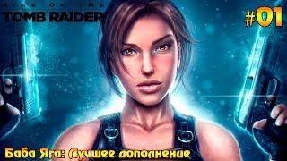 Прохождение  Rise of Tomb Raider Баба Яга #01 - Лучшее дополнение