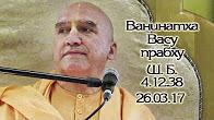 Шримад Бхагаватам 4.12.38 - Ванинатха Васу прабху