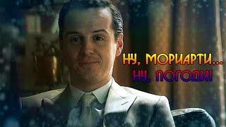 Ну, Мориарти,... Ну, погоди! (Sherlock BBC)
