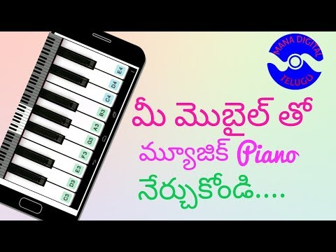 how to learn music piano with android app | in telugu