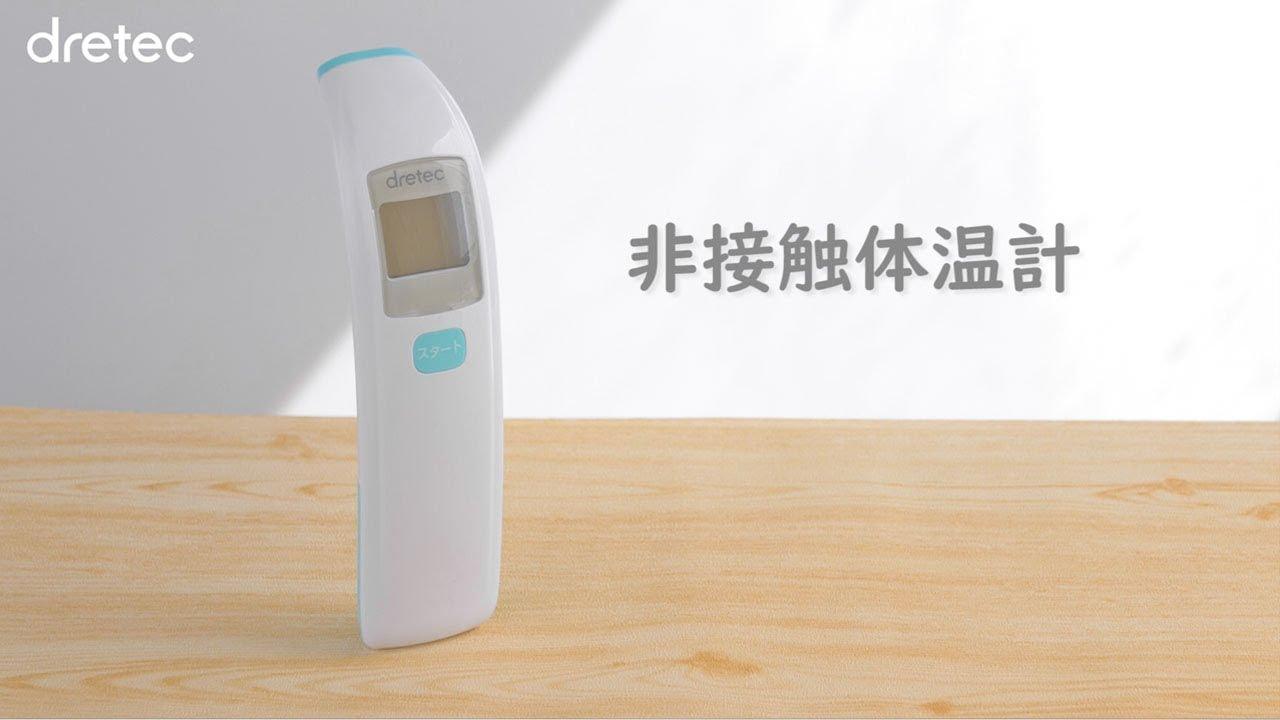 ヨドバシ 非 接触 体温計 覚えておきたい非接触体温計の正しい使い方(@DIME)