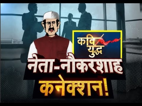 Kavi Yudh 2019: Special poetic war on Political corruption and bureaucratic corruption