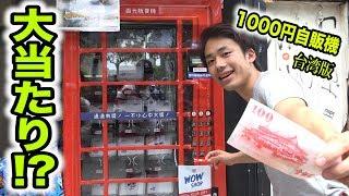 台湾版1000円自販機でまさかの商品大連発だと!? thumbnail